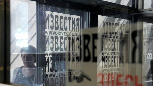 Газета Известия. Архивное фото