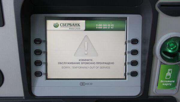 Неработающий банкомат Сбербанка в Томске
