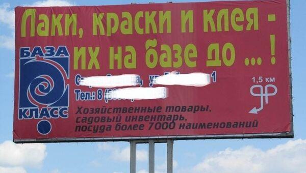 Ростовский рекламный плакат