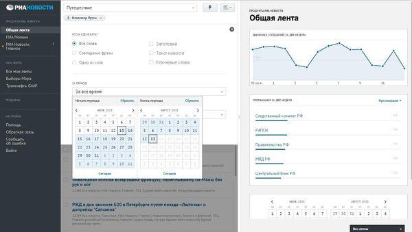 Новый терминал РИА Новости