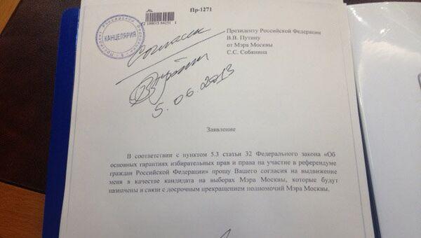 Документ, подтверждающий право Собянина баллотироваться в мэры Москвы