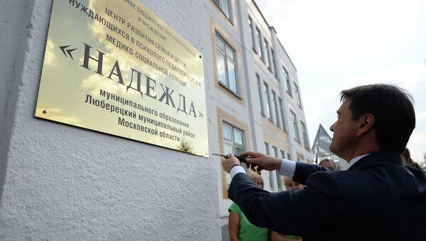 Рабочий визит Андрея Воробьева в Люберецкий район