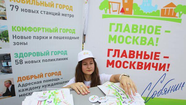 Предвыборная агитация кандидата в мэры Москвы С.Собянина. Архив