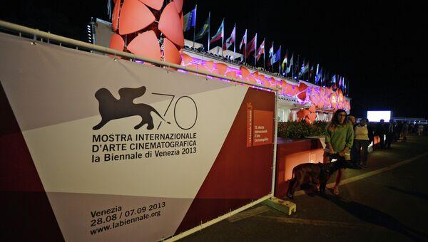 Церемония открытия 70-го Венецианского кинофестиваля
