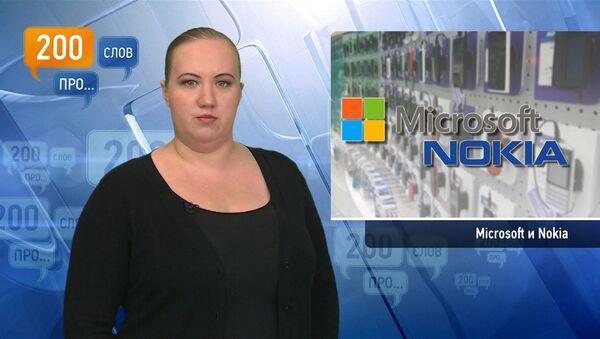 200 слов про Microsoft и Nokia