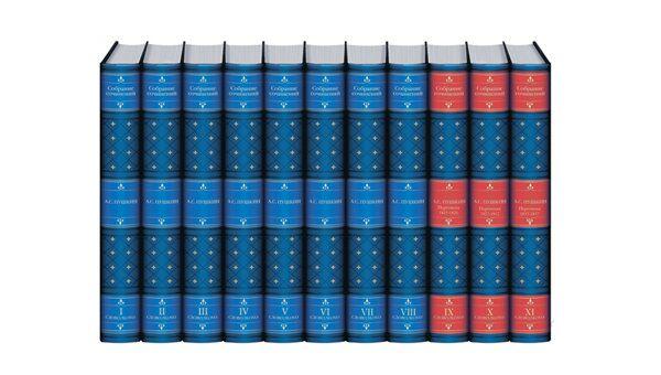 Собрание сочинений Александра Пушкина в 11 томах, в которое вошли тексты с ненормативной лексикой