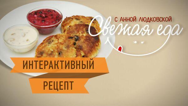 Сырники с изюмом и ванилью: вкусный завтрак за 20 минут