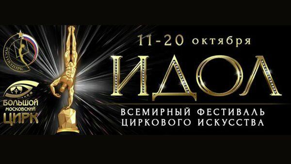 Международный цирковой фестиваль Идол