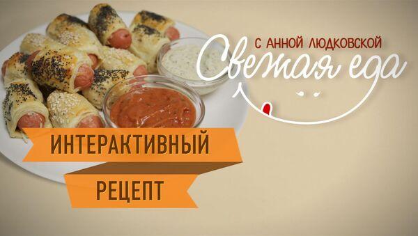 Сосиски в тесте: как быстро приготовить популярную закуску
