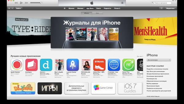 Магазин App Store, архивное фото