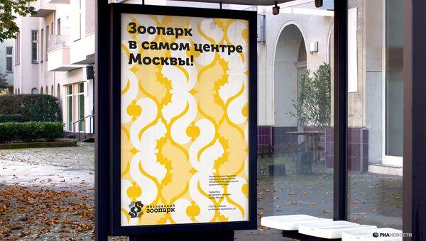Фрагмент презентации системы визуальных коммуникаций Московского зоопарка