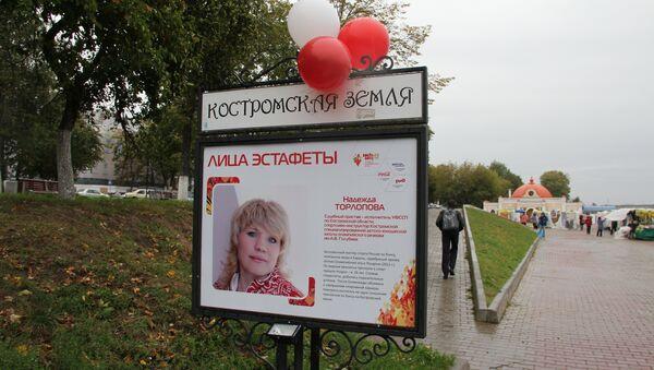 Надежда Торлопова, плакат в Костроме, архивное фото
