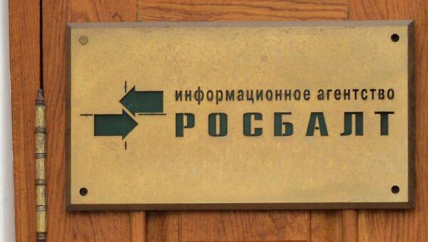 Здание информационного агентства Росбалт в Москве. Архивное фото