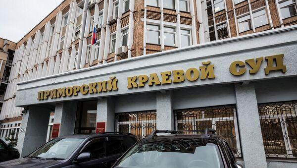 Приморский краевой суд. Архивное фото