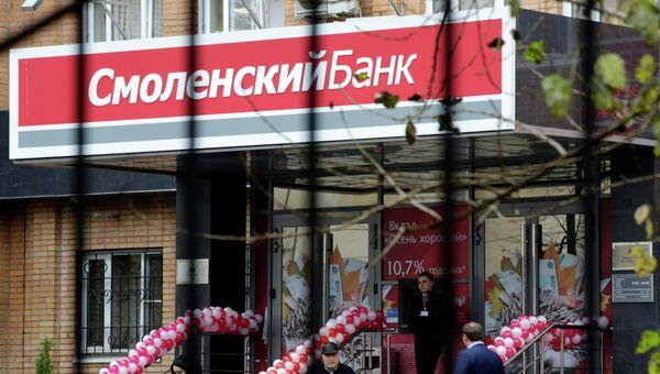 Филиал ОАО Смоленский банк. Архивное фото