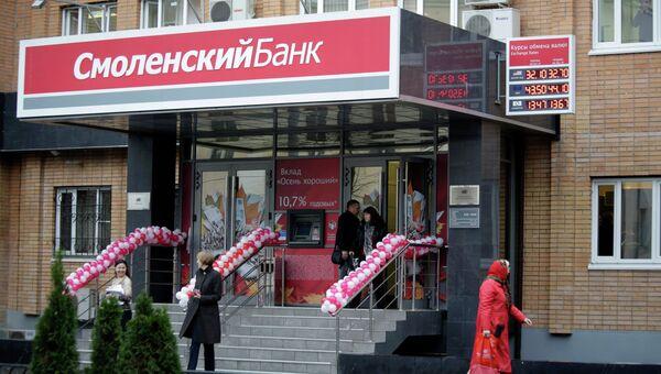 Московский филиал ОАО Смоленский банк