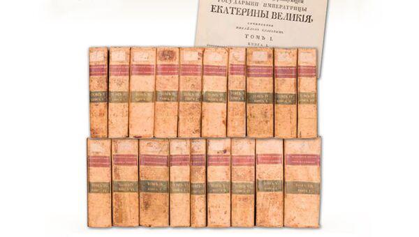 Многотомное Историческое описание российской коммерции Михаила Чулкова (1781-1788)