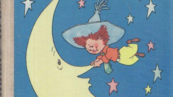 Обложка книги Николая Носова Незнайка на луне с иллюстрациями Генриха Валька, 1976 год