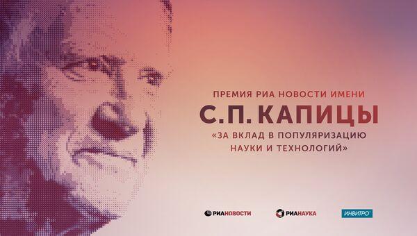 Премия РИА Новости имени Сергея Петровича Капицы