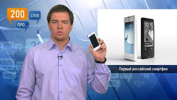 200 слов про очередной первый российский смартфон