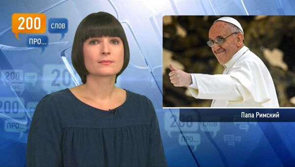 200 слов про Папу Римского