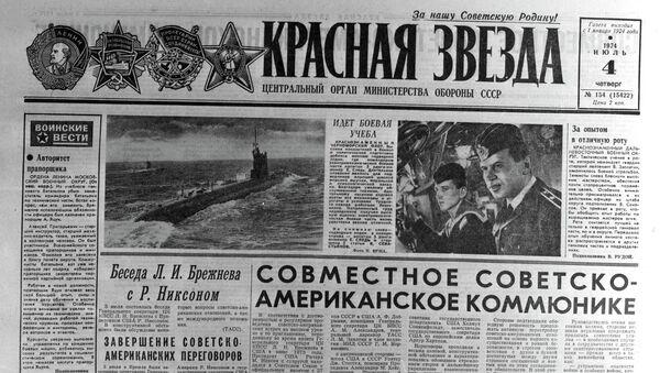 Подборка номеров газеты Красная звезда за июль 1974 года