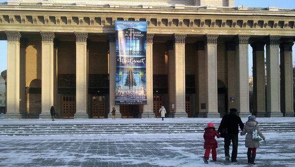 Новосибирский Государственный театр оперы и балета. Архивное фото