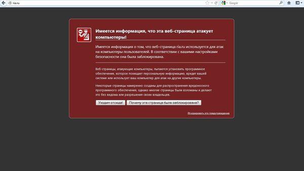 Скриншот страницы сайта ria.ru