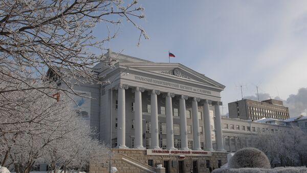 Уральский федеральный университет. Архив