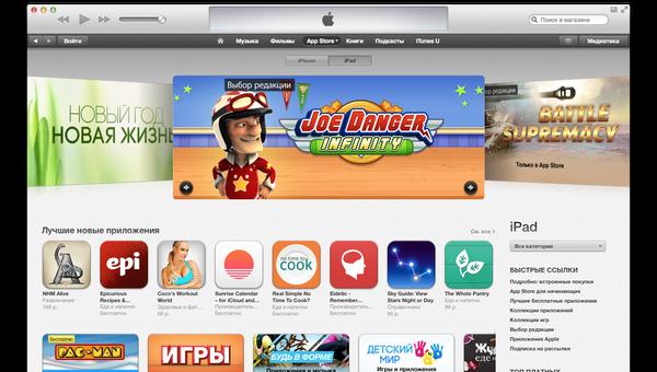 Чарты российского App Store: 13-19 января