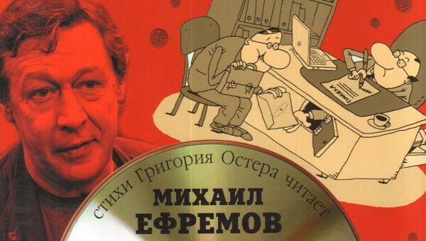 Григорий Остер. Вредные советы жуликам и ворам