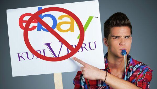 Байкот Ebay и Kupivip