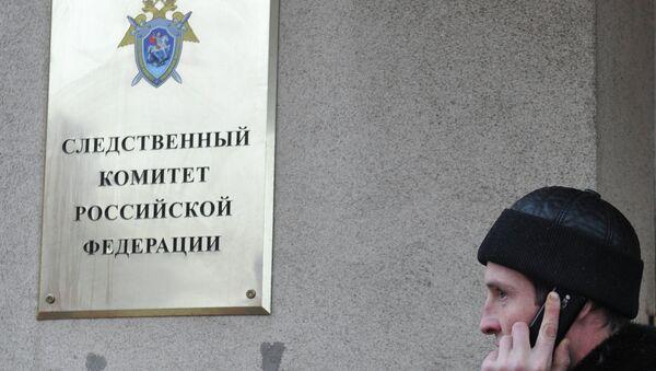 Следственный комитет РФ. Архивное фото