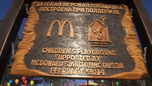 Дом Роналда Макдоналда открыл в Сочи уникальную игровую площадку для детей