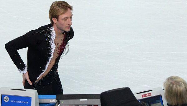 Евгений Плющенко (Россия), снявшийся с соревнований по фигурному катанию на XXII зимних Олимпийских играх в Сочи