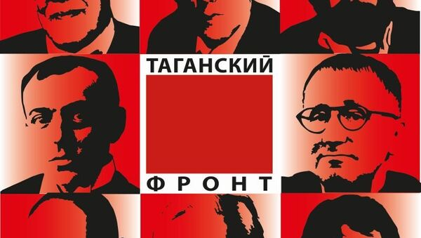 Афиша спектакля Таганский фронт