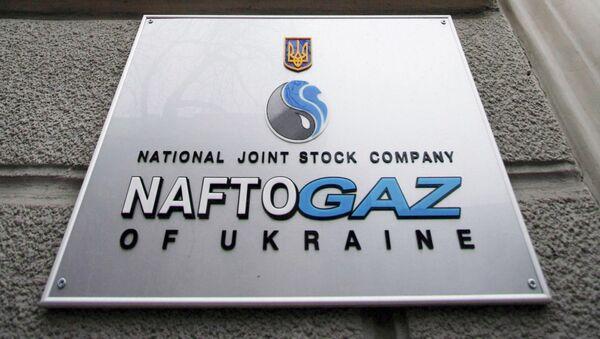 Здание компании Нафтогаз Украины, архивное фото