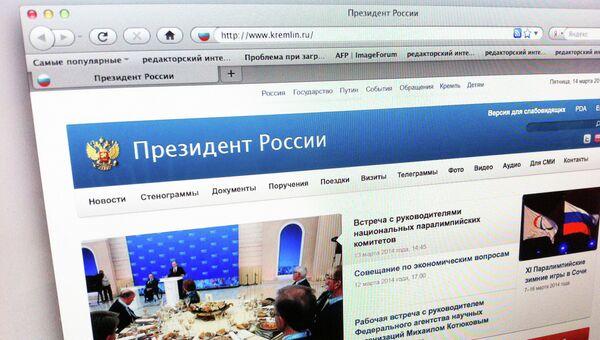 Сайт kremlin.ru