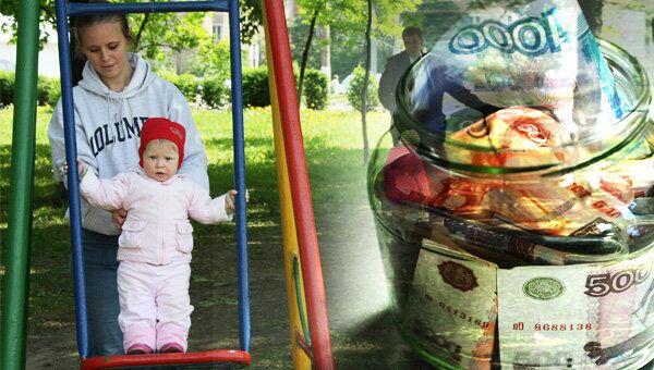материнский капитал, деньги, рубли, семья, ребенок