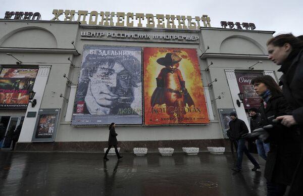 Кинотеатр Художественный закроют на реконструкцию с 2012 года