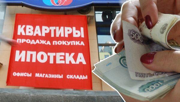 ипотека, деньги, рубли, ставки, кредит