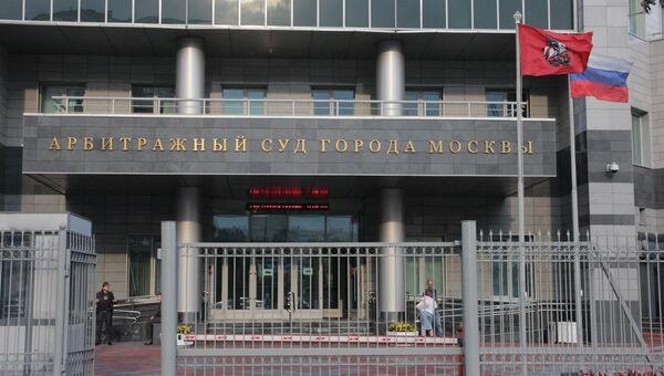 Арбитражный суд Москвы. Архивное фото