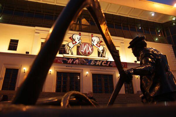 Московский цирк на Цветном бульваре