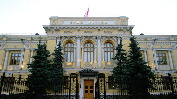 Здание Центробанка РФ на Неглинной улице