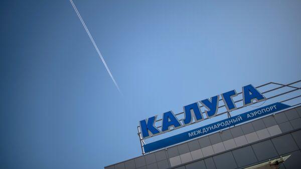 Международный аэропорт Калуга готовится к открытию