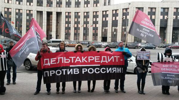 Пикет валютных ипотечников банка Дельтакредит