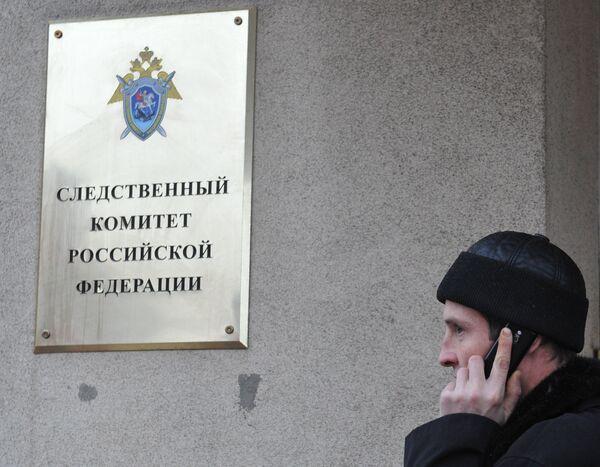 У входа в здание Следственного комитета РФ