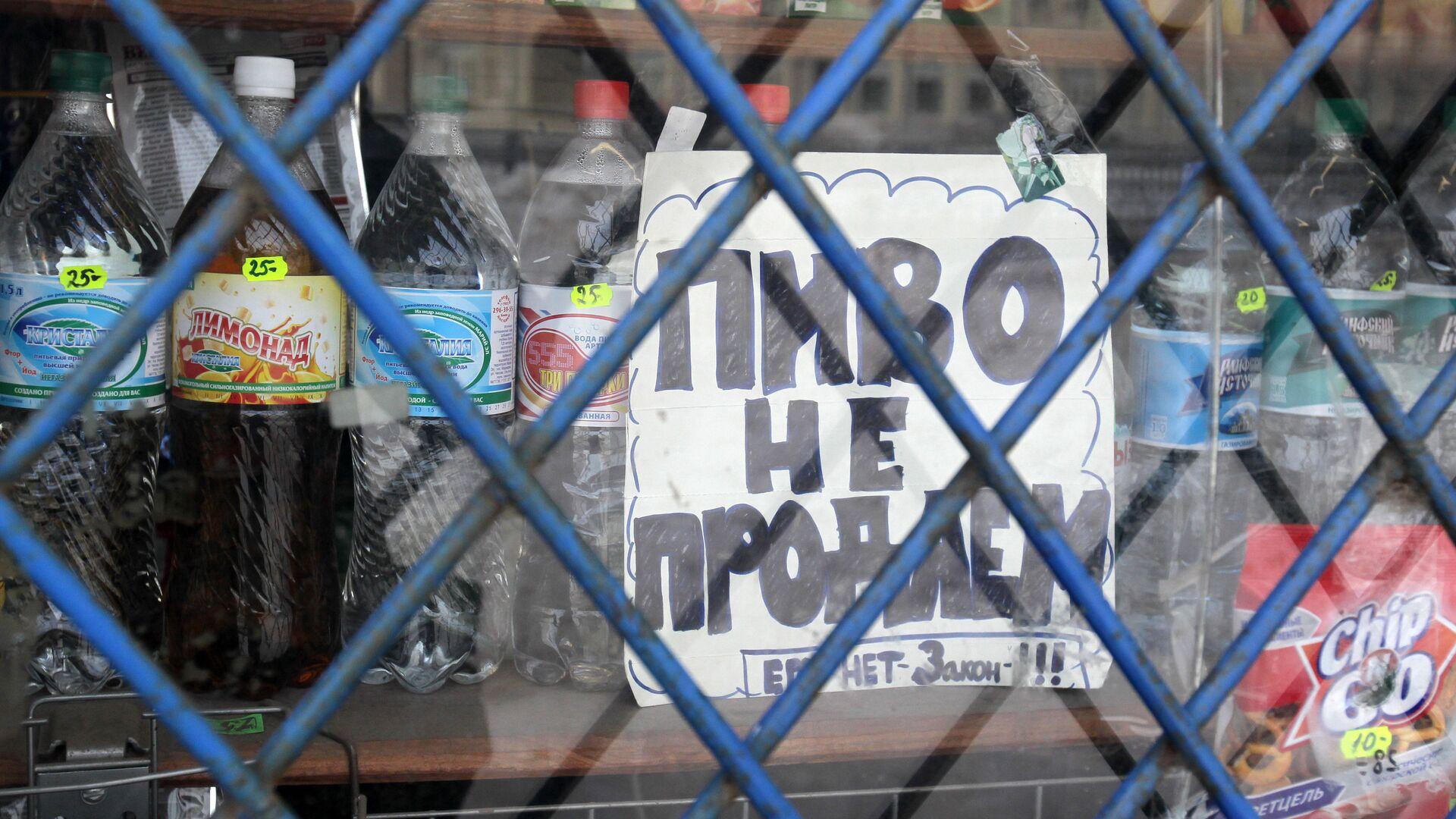 Продажа пива в торговых палатках - РИА Новости, 1920, 19.04.2021