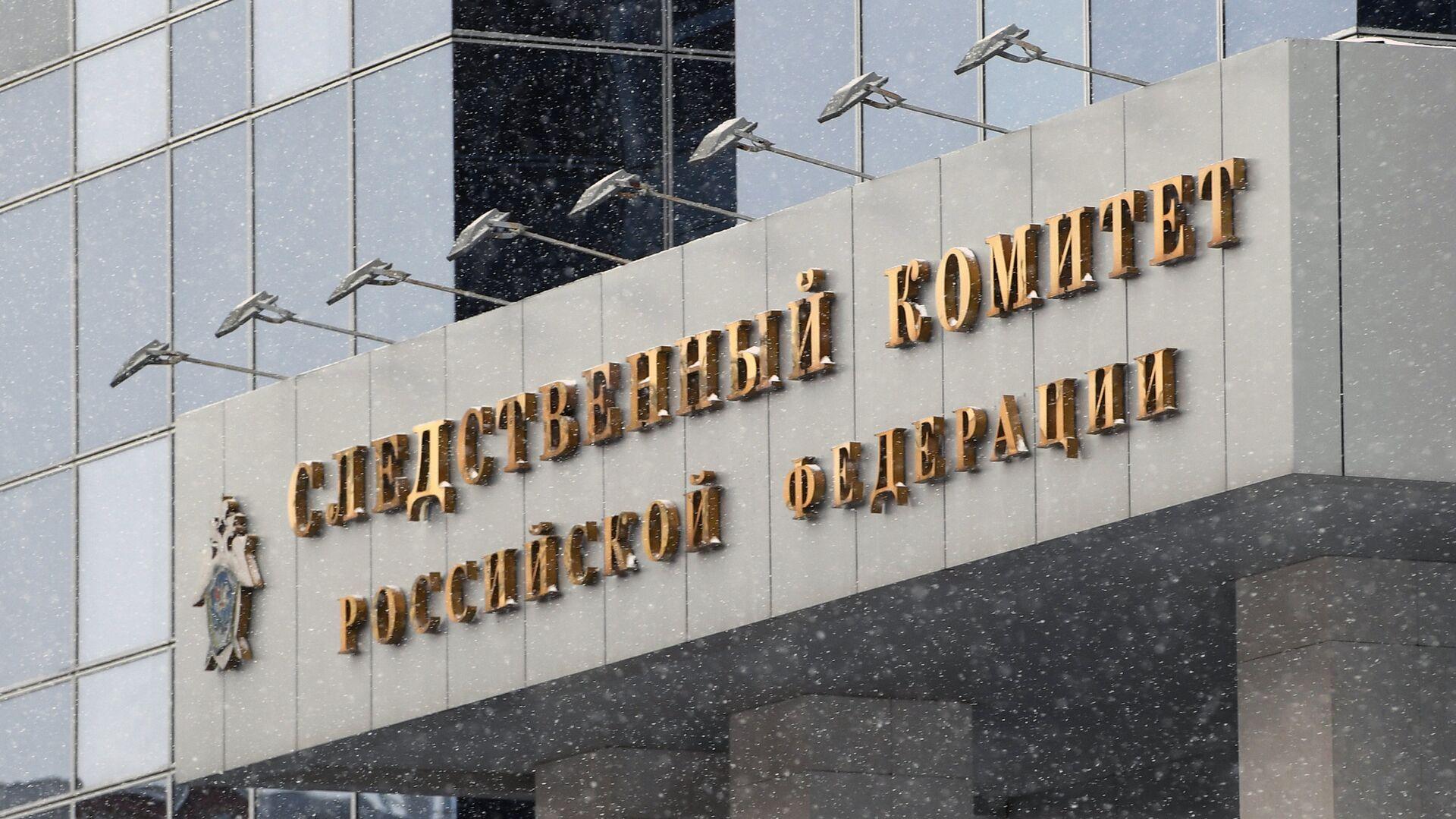 Следственный комитет РФ - РИА Новости, 1920, 16.09.2020