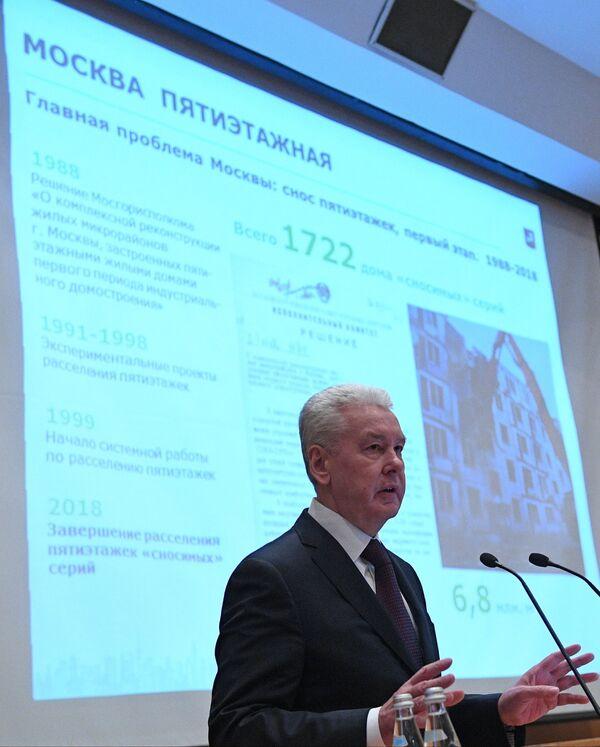 Расширенное заседание совета Госдумы РФ с участием мэра Москвы С. Собянина